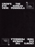 <p>Catalog for Korean Pavilion, Architecture Biennale 2014 (cover) – archive peter noever</p>